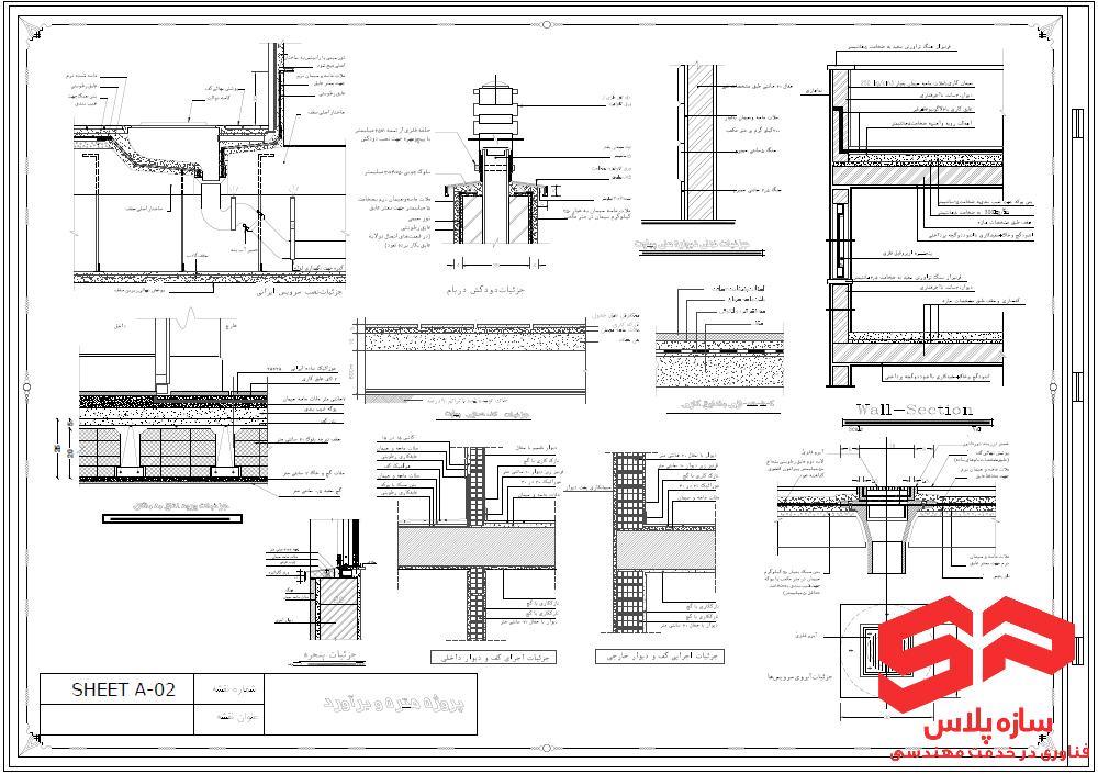 پروژه متره و براورد کامل 3 طبقه بتنی