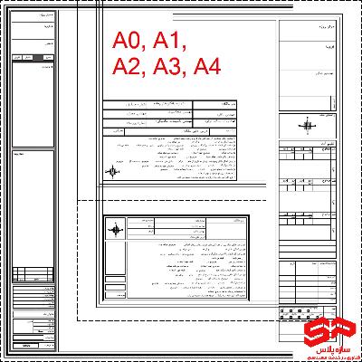 کادر و تایتل استاندارد نقشه در قالبها و سایزهای مختلف DWG اتوکد autocad A0 A1 A2 A3 A4