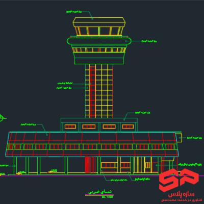 نقشه اتوکد کامل معماری ساختمان برج مراقبت فرودگاه