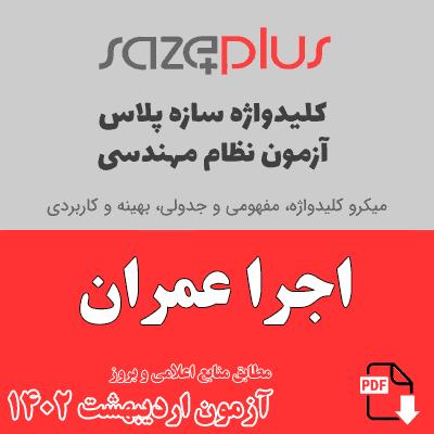 کلیدواژه عمران اجرا