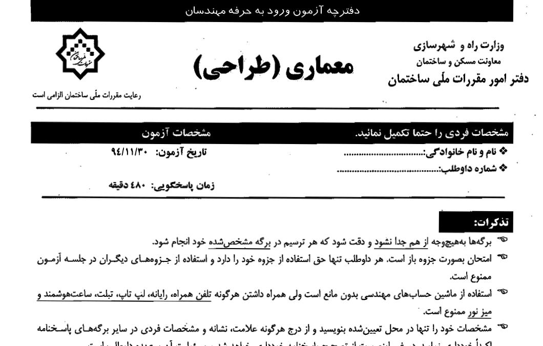 پاسخنامه آزمون طراحی معماری بهمن ۹۴