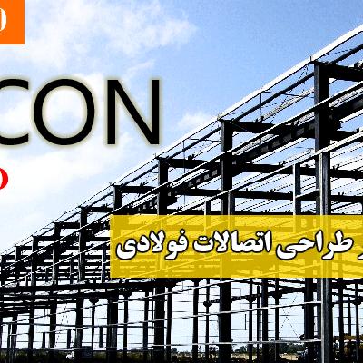 طراحی اتصالات فولادی