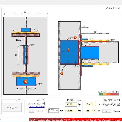 نرم افزار DCON (طراحی اتصالات فولادی)