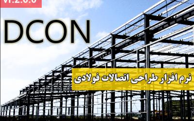 معرفی نرم افزار DCON (طراحی اتصالات فولادی)