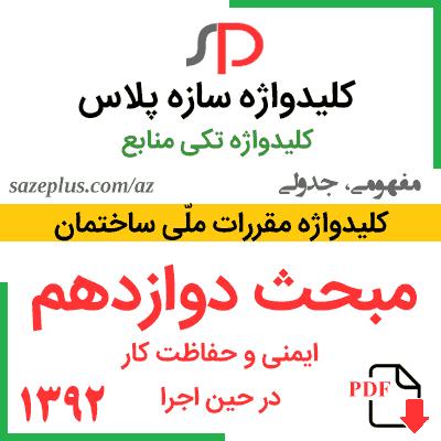 کلیدواژه مبحث دوازدهم ایمنی و حفاظت کار در حین اجرا ۱۳۹۲
