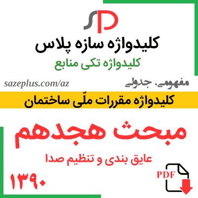 کلیدواژه مبحث هجدهم عایق بندی و تنظیم صدا ۱۳۹۰