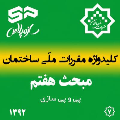 کلیدواژه مبحث هفتم پی و پی سازی 1392