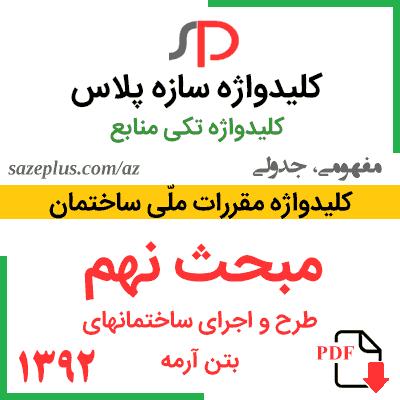 کلیدواژه مبحث نهم طرح و اجرای ساختمانهای بتن آرمه ۱۳۹۲