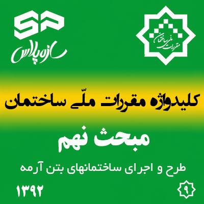 کلیدواژه مبحث نهم طرح و اجرای ساختمانهای بتن آرمه 1392