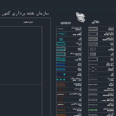 لژاند کامل سازمان نقشه برداری