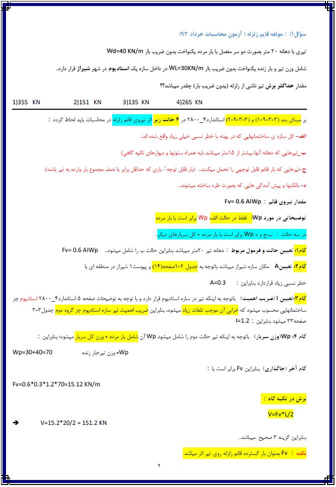 پیشنمایش یک صفحه از محصول