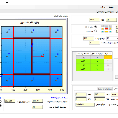 Auto-Base نرم افزار طراحی کف ستون (بیس پلیت)