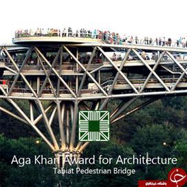 پل طبیعت برنده جایزه معماری آقا خان ۲۰۱۶ شد