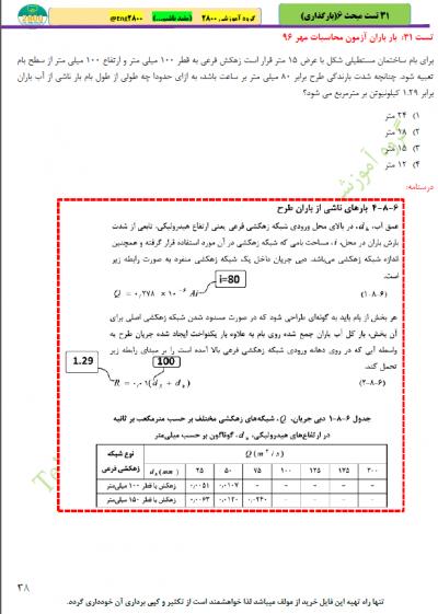 سوالات پرتکرار بارگذاری مبحث ۶ سال ۱۳۹۲ | آزمون محاسبات
