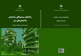راهنمای رتبهبندی ساختمانهای سبز