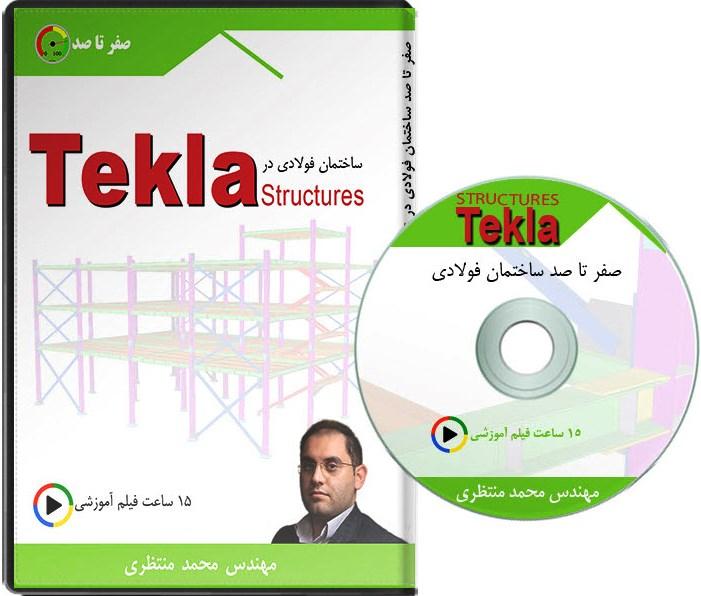 معرفی فیلم آموزشی تهیه نقشه شاپ سازه فولادی Tekla Structures