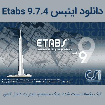 دانلود Etabs 9.7.4