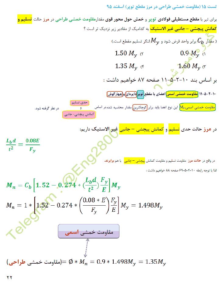 پیشنمایش یک صفحه از نمونه سوالات پرتکرار آزمون محاسبات فولاد
