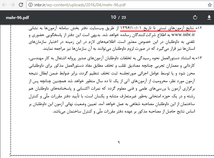 نتیجه آزمون نظام مهندسی مهرماه ۱۳۹۶