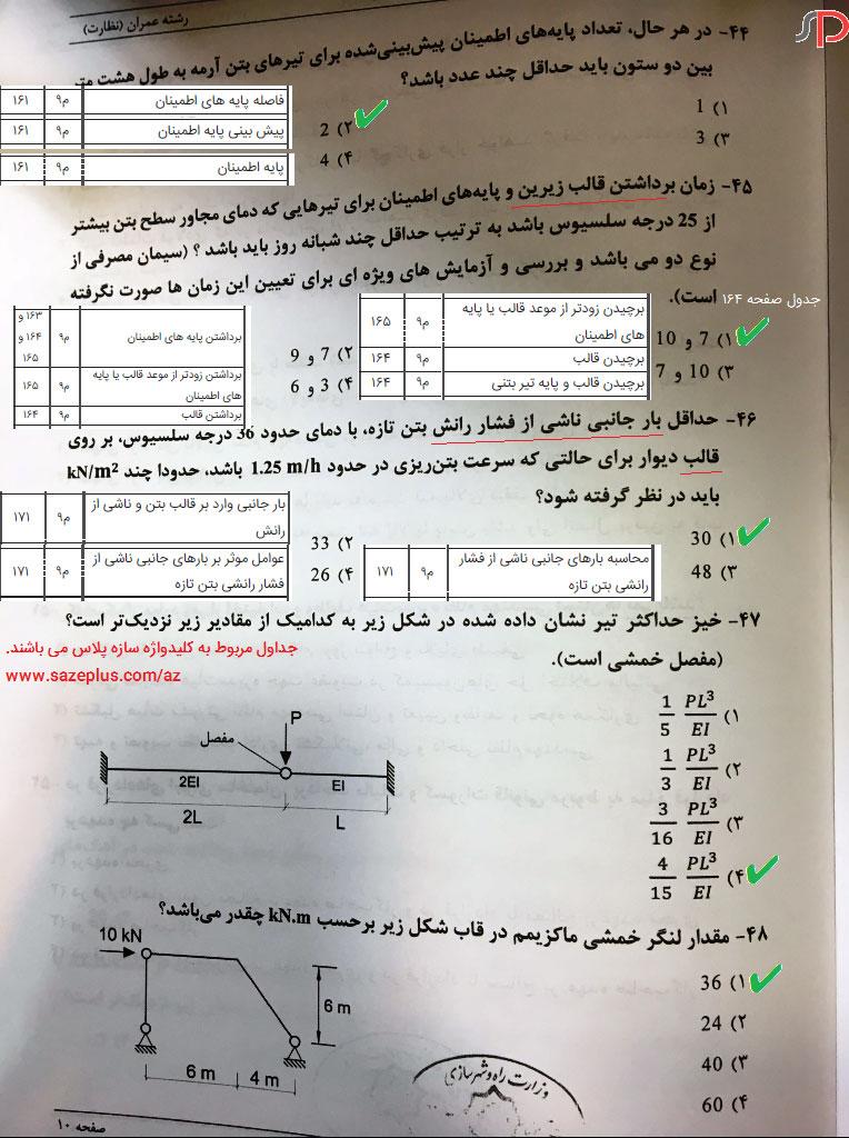 حل سوالات نظارت عمران مهر 96 کلیدواژه سازه پلاس