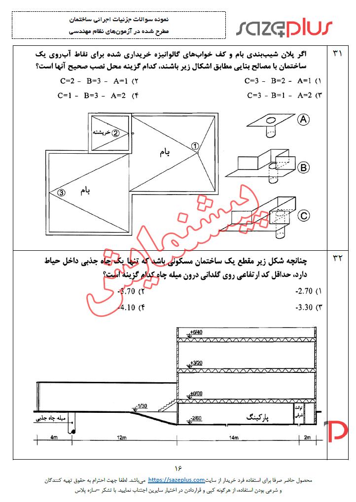 سوالات-دیتایل-جزئیات-اجرایی-ساختمان-۱