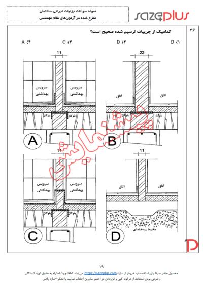سوالات-دیتایل-جزئیات-اجرایی-ساختمان-۲