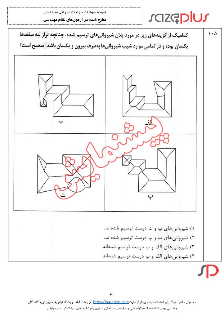 سوالات-دیتایل-جزئیات-اجرایی-ساختمان-۵