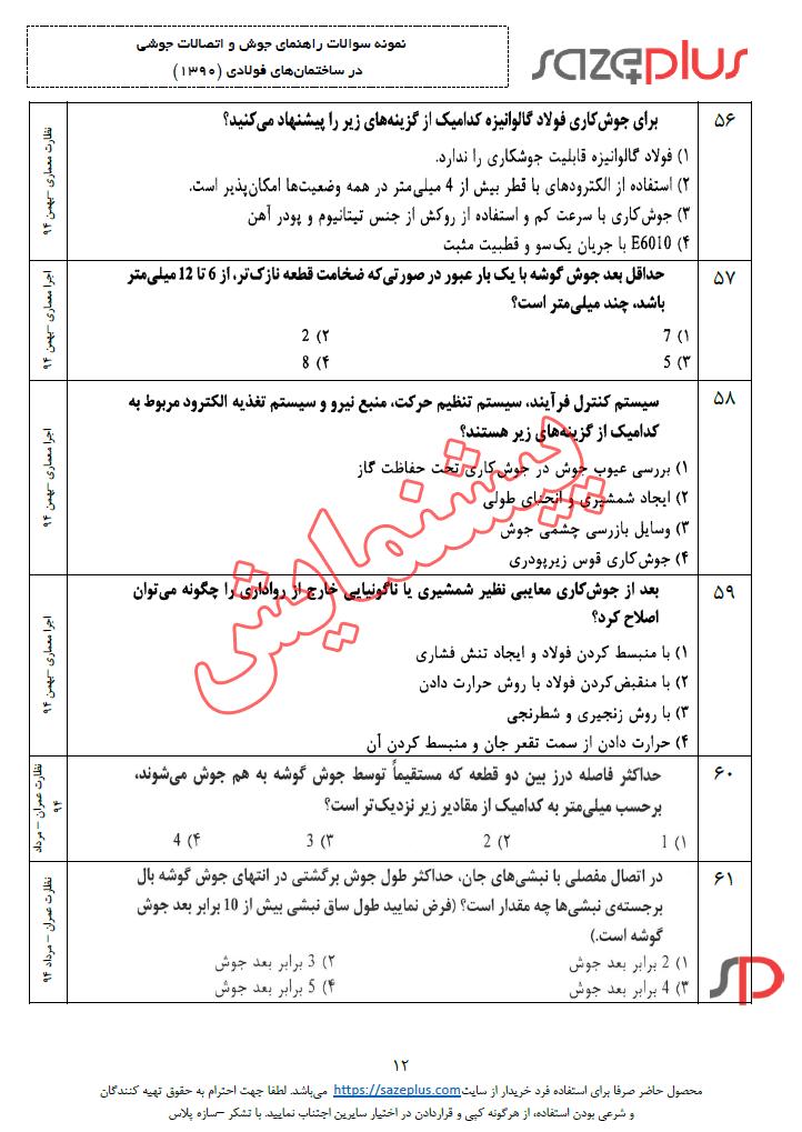 سوالات-راهنمای-جوش-و-اتصالات-جوشی-۱