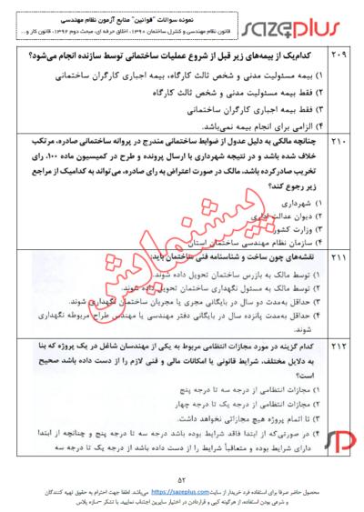 سوالات-قوانین-منابع-آزمون-نظام-مهندسی-۲