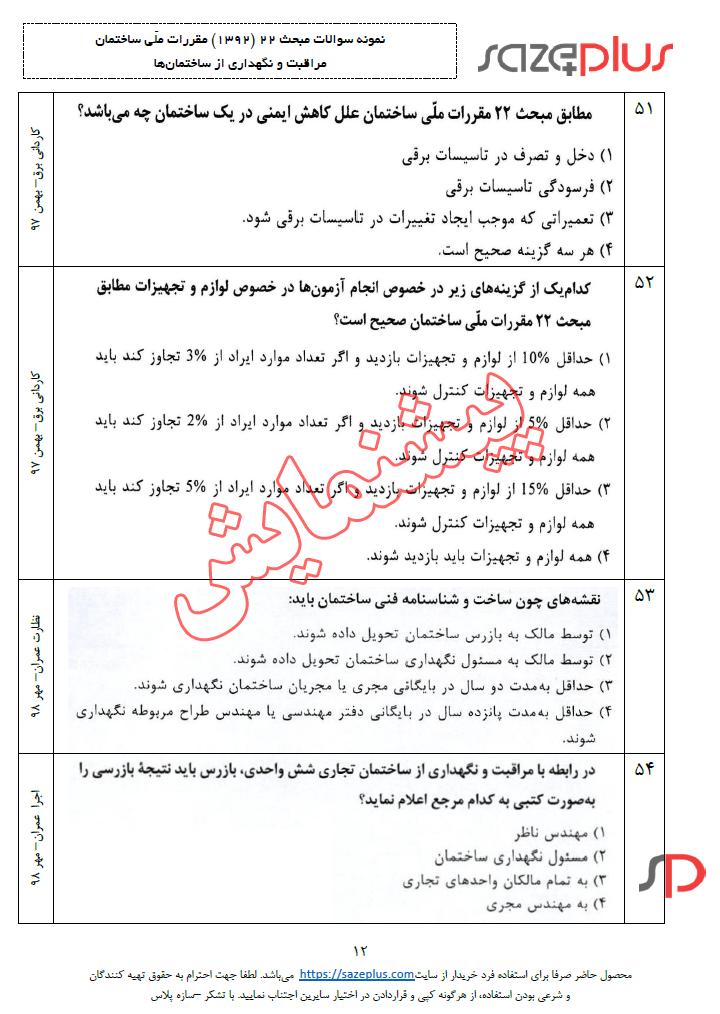 سوالات-مبحث-بیست-و-دوم-۱۳۹۲-مراقبت-و-نگهداری-از-ساختمان-ها-۱