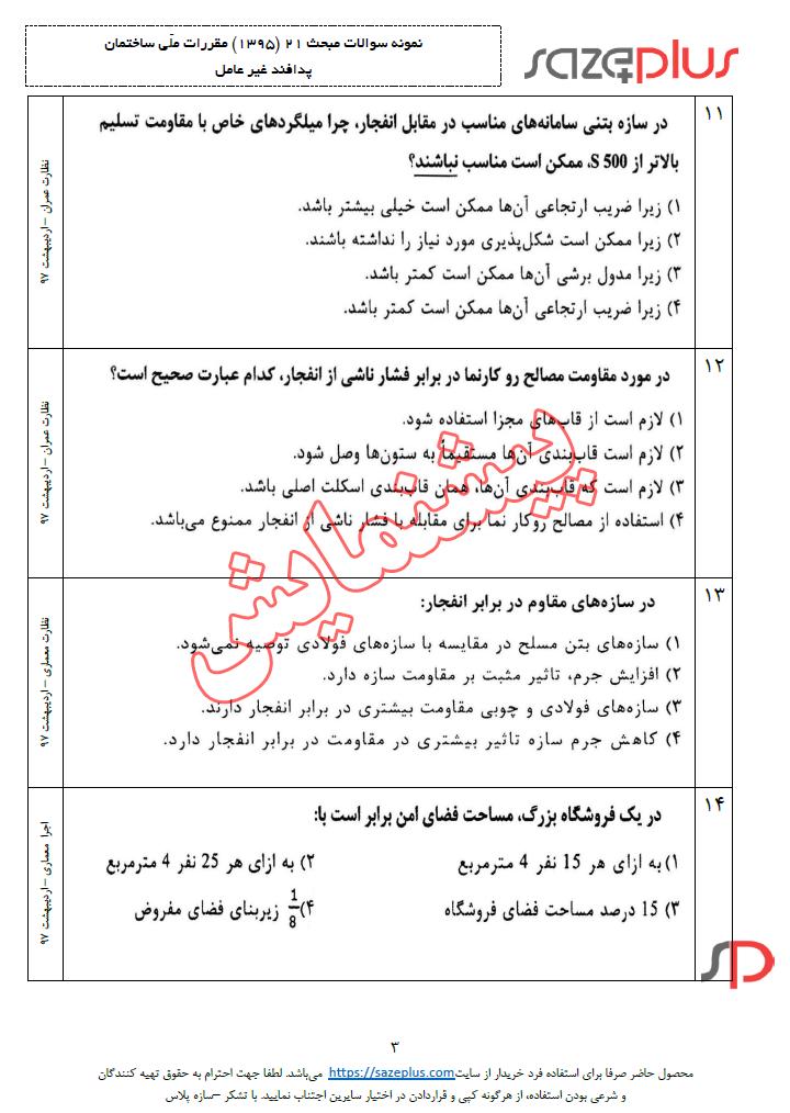 سوالات-مبحث-بیست-و-یکم-۱۳۹۵-پدافند-غیر-عامل-۱
