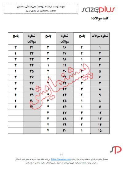 سوالات-مبحث-سوم-۱۳۹۵-حفاظت-ساختمان-ها-در-مقابل-حریق-۳
