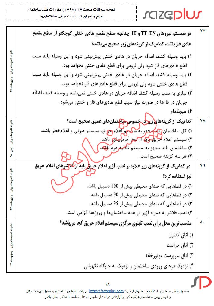 سوالات-مبحث-سیزدهم-۱۳۹۵-طرح-و-اجرای-تاسیسات-برقی-ساختمان-ها-۱