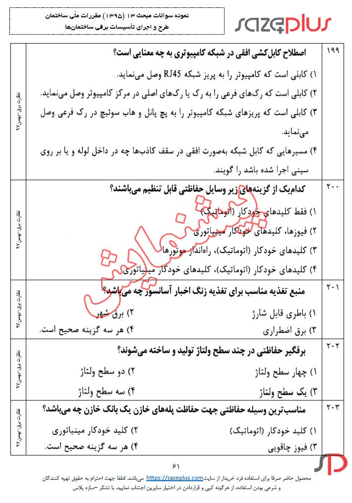 سوالات-مبحث-سیزدهم-۱۳۹۵-طرح-و-اجرای-تاسیسات-برقی-ساختمان-ها-۲