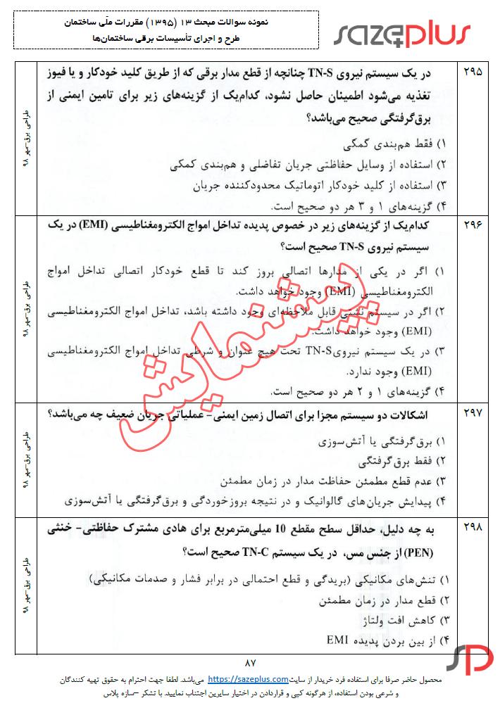 سوالات-مبحث-سیزدهم-۱۳۹۵-طرح-و-اجرای-تاسیسات-برقی-ساختمان-ها-۳