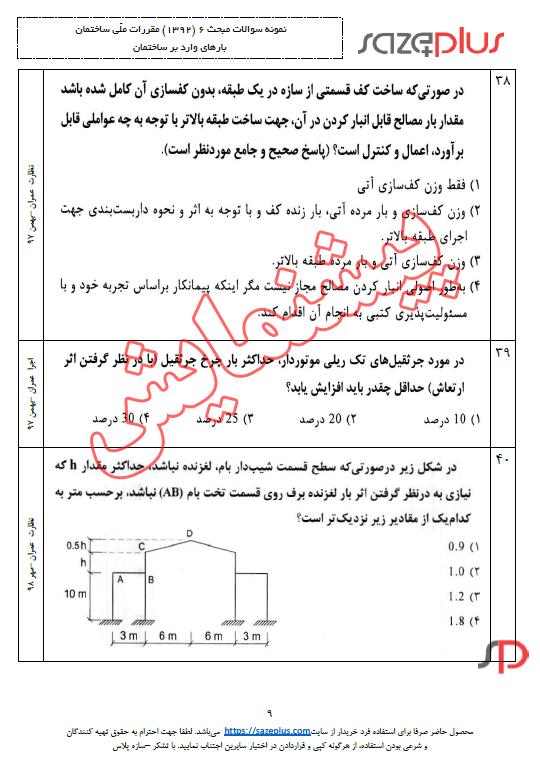 سوالات-مبحث-ششم-۱۳۹۲-بارهای-وارد-بر-ساختمان-۱