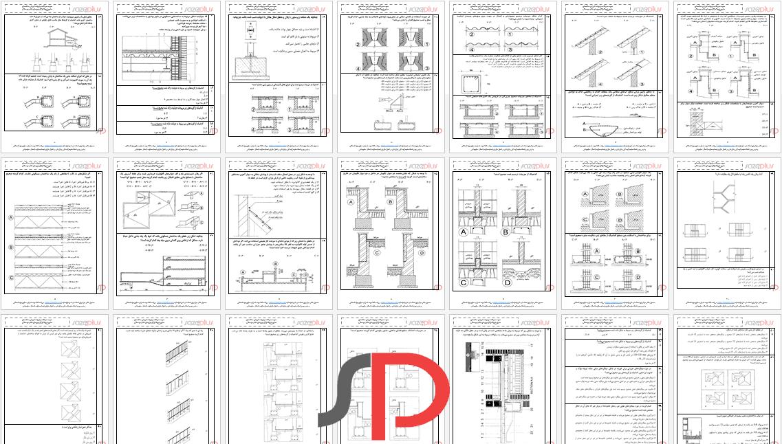 دیتایل جزئیات اجرایی ساختمان