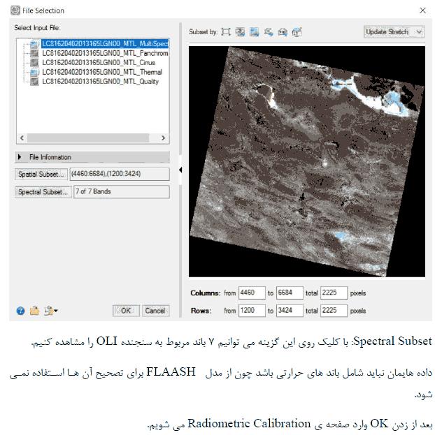 آموزش تصحیح اتمسفری تصاویر ماهوارهای با روش FLAASH
