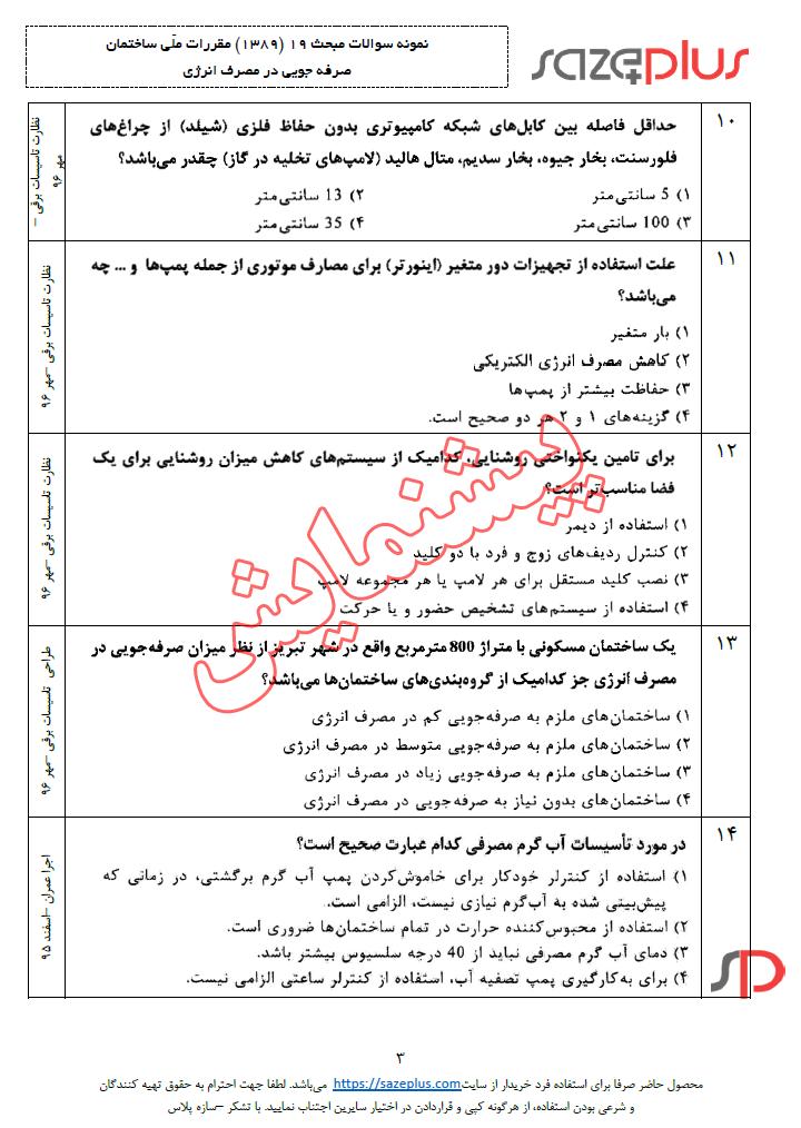 سوالات-مبحث-نوزدهم-۱۳۸۹-صرفه-جویی-در-مصرف-انرژِی-۱