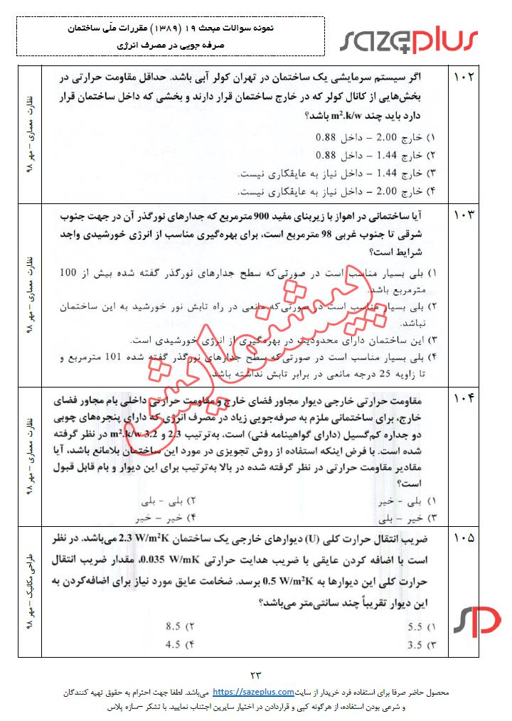 سوالات-مبحث-نوزدهم-۱۳۸۹-صرفه-جویی-در-مصرف-انرژِی-۲