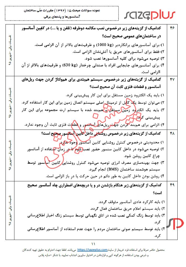 سوالات-مبحث-پانزدهم-۱۳۹۲-آسانسور-ها-و-پله-های-برقی-۱