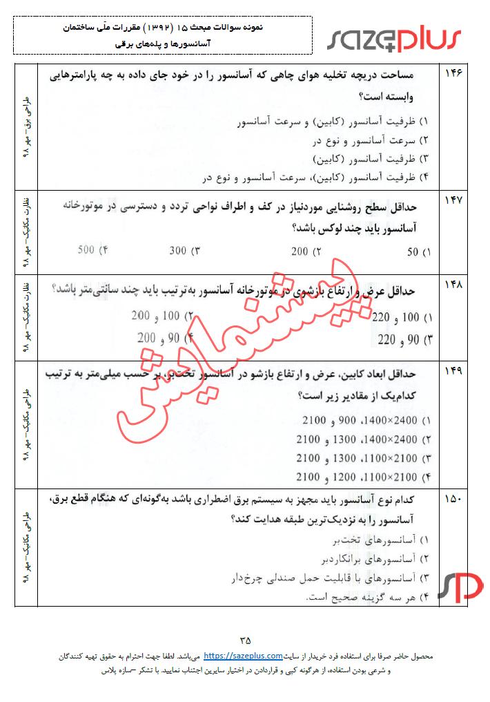 سوالات-مبحث-پانزدهم-۱۳۹۲-آسانسور-ها-و-پله-های-برقی-2