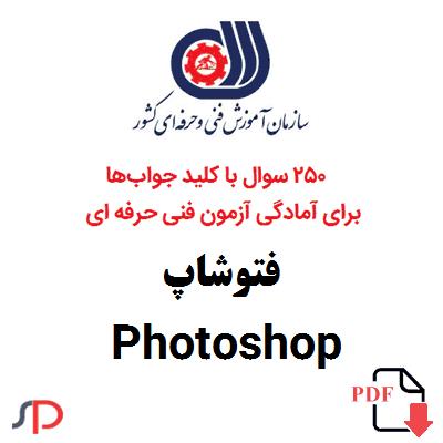 250 نمونه سوال آمادگی آزمون فتوشاپ Photoshop