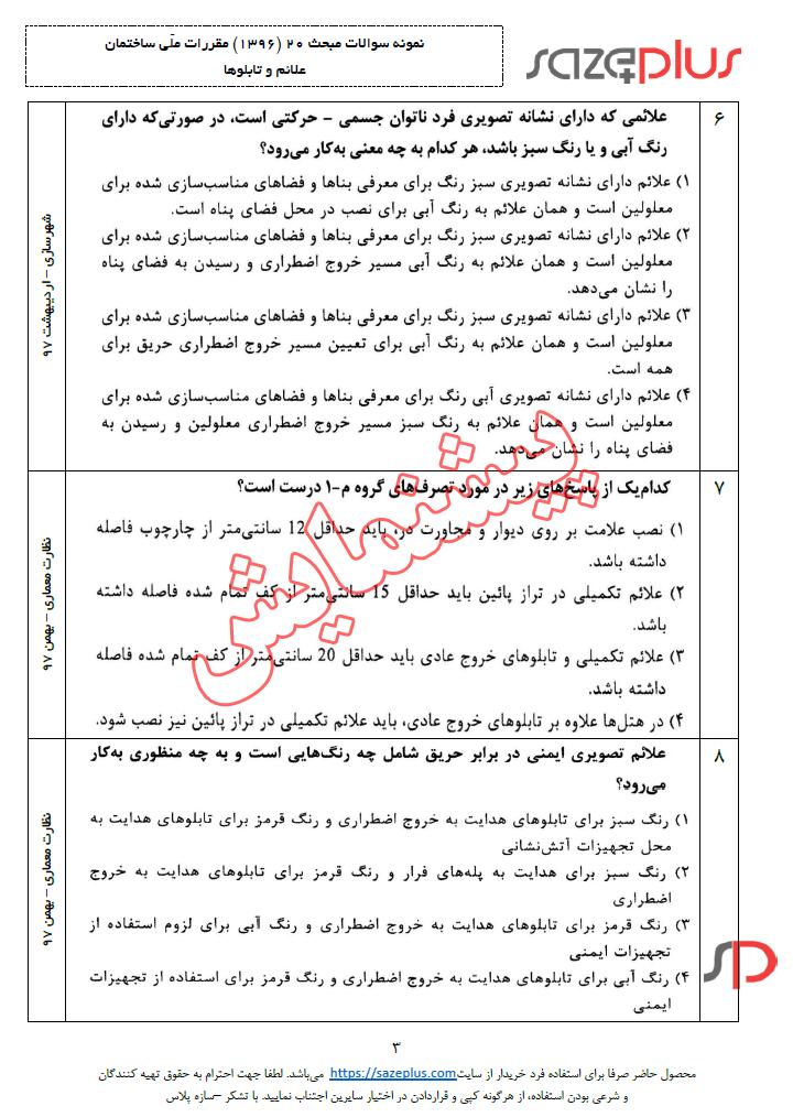 سوالات-مبحث-بیستم-۱۳۹۶-علائم-و-تابلو-ها