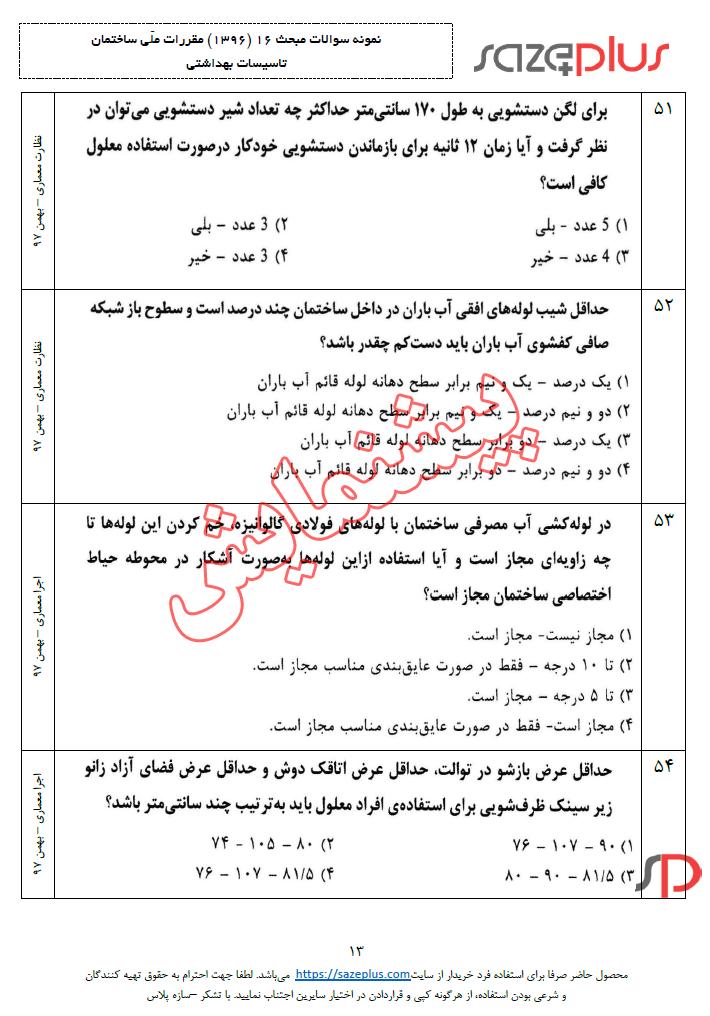 سوالات-مبحث-شانزدهم-۱۳۹۶-تاسیسات-بهداشتی-۱