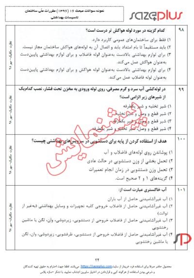 سوالات-مبحث-شانزدهم-۱۳۹۶-تاسیسات-بهداشتی-۲