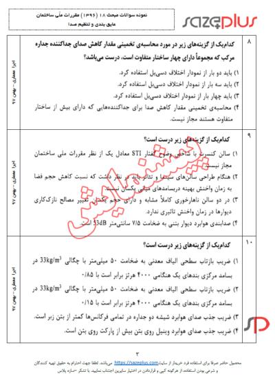 سوالات-مبحث-هجدهم-۱۳۹۶-عایق-بندی-و-تنظیم-صدا