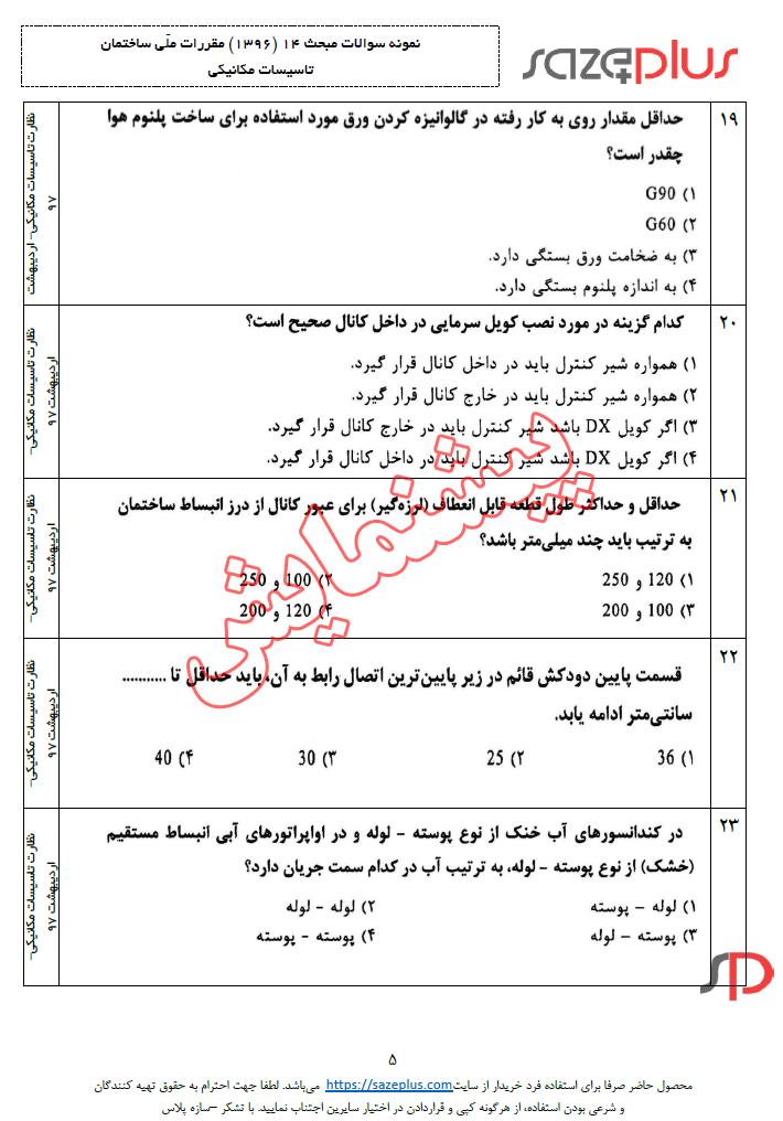 سوالات-مبحث-چهاردهم-۱۳۹۶-تاسیسات-مکانیکی-۱