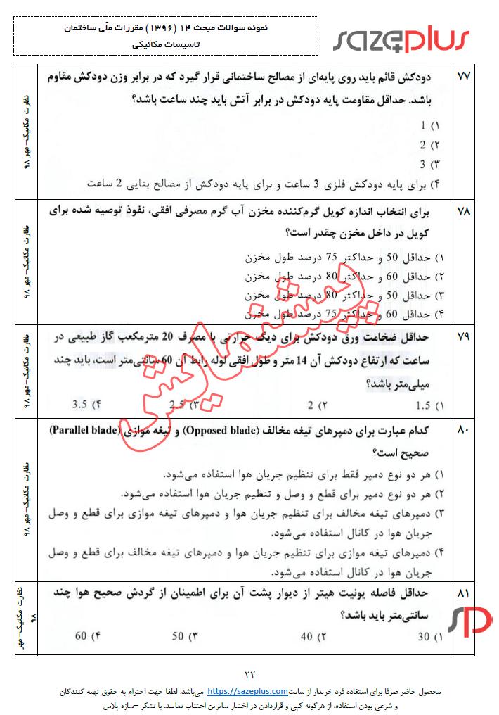سوالات-مبحث-چهاردهم-۱۳۹۶-تاسیسات-مکانیکی-۲
