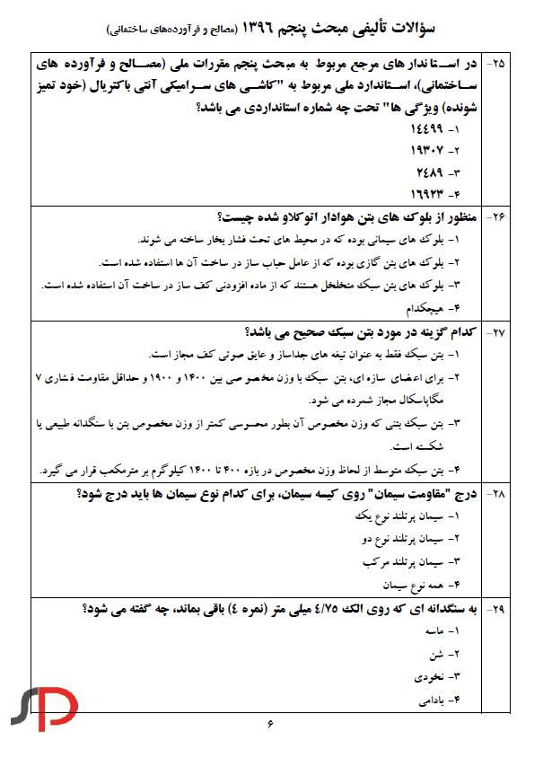 نمونه سوالات تالیفی مبحث پنجم ویرایش 1396